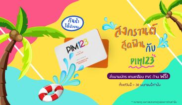 pimนามบัตร-(mobile)