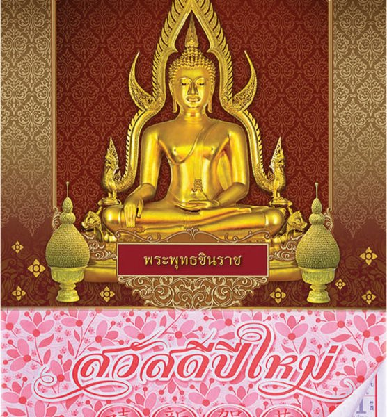 ปฏิทินแขวนไทย