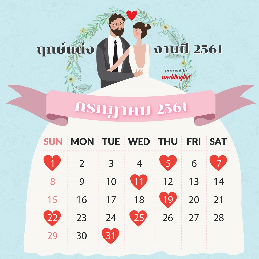 ฤกษ์แต่งงานเดือนกรกฎมคม ปี 2561