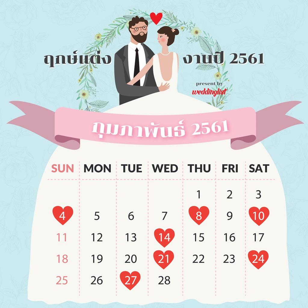 ฤกษ์แต่งงานเดือนกุมภาพันธ์ ปี 2561