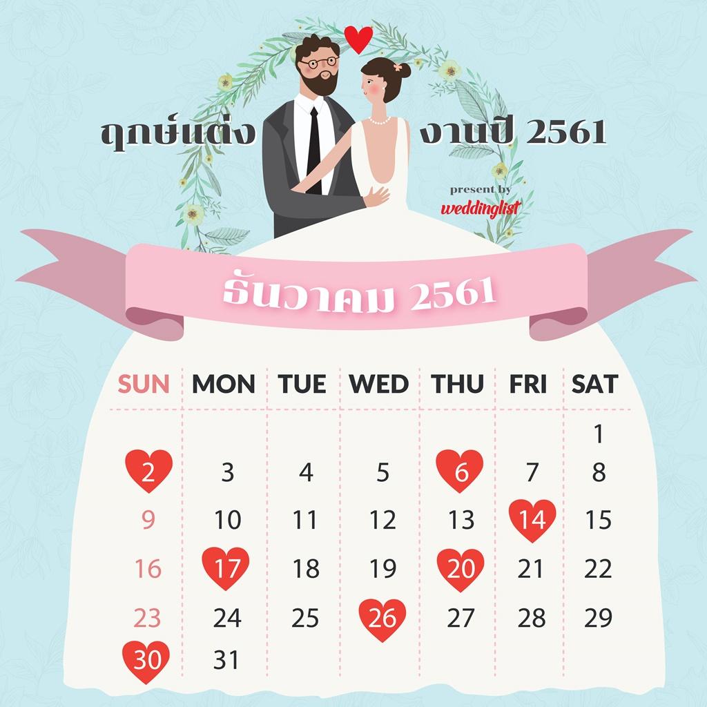 ฤกษ์แต่งงานเดือนธันวาคม ปี 2561