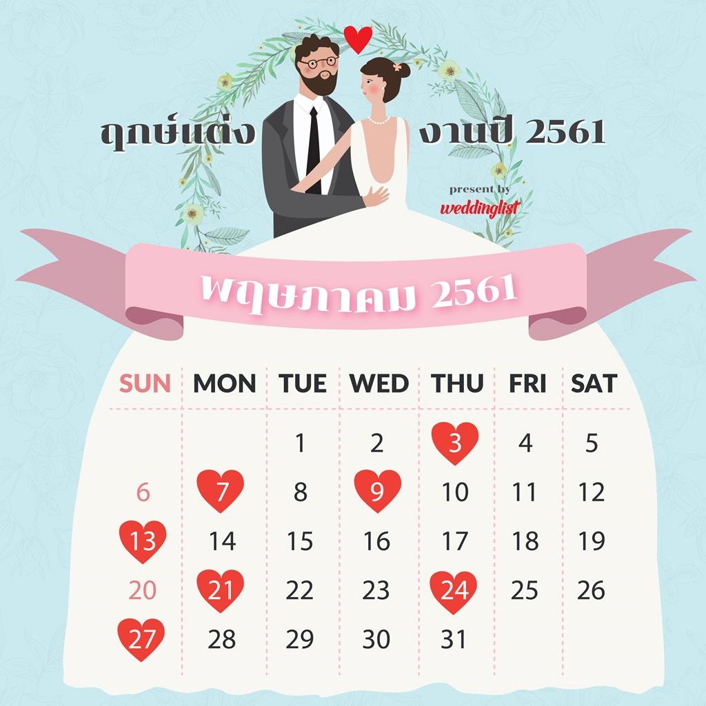 ฤกษ์แต่งงานเดือนพฤษภาคม ปี 2561