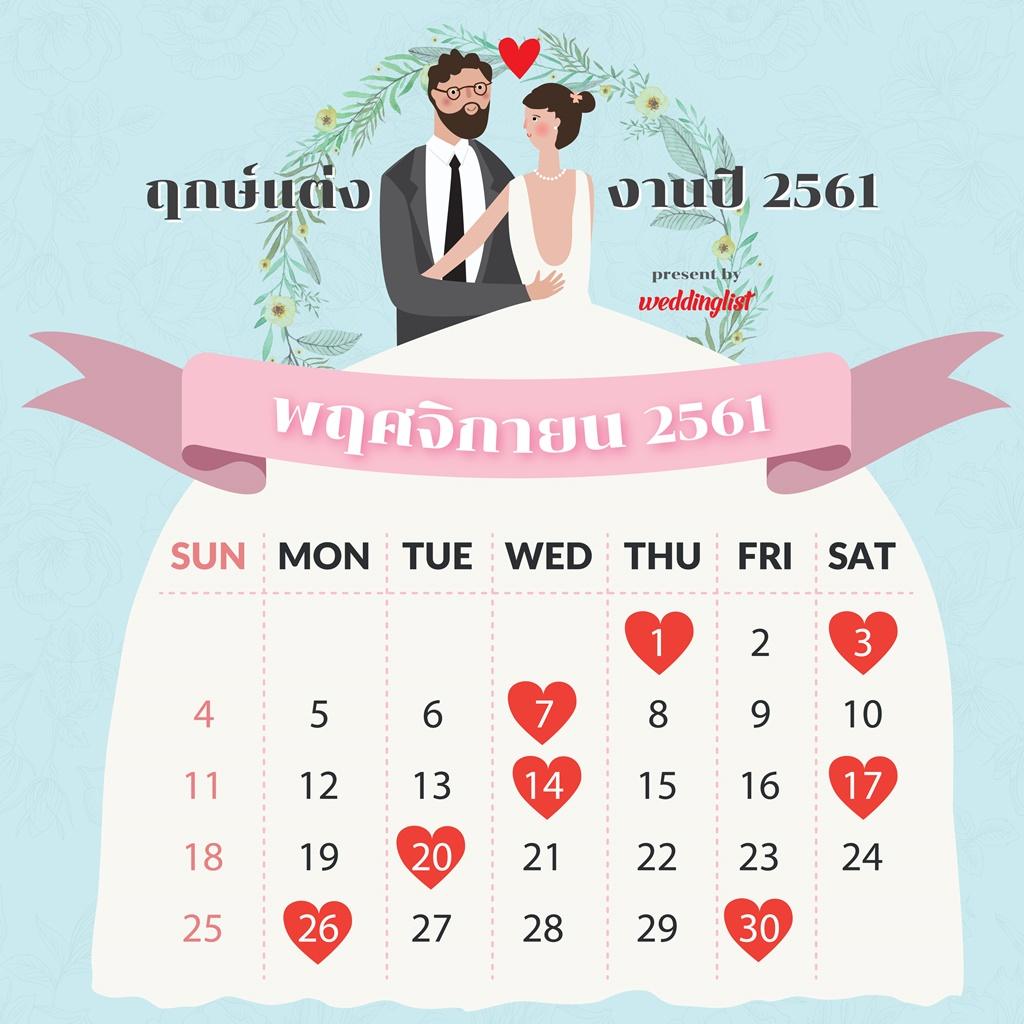 ฤกษ์แต่งงานเดือนพฤศจิกายน ปี 2561