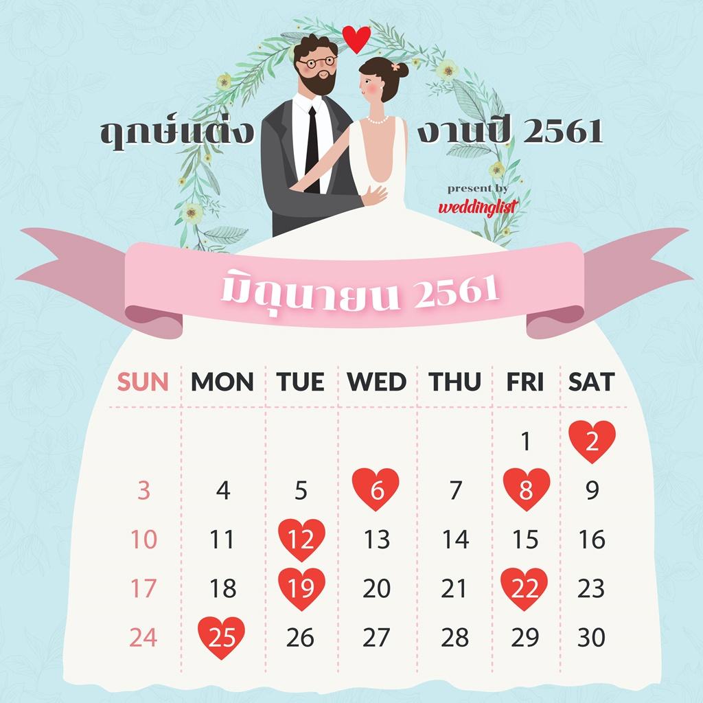 ฤกษ์แต่งงานเดือนมิถุนายน ปี 2561