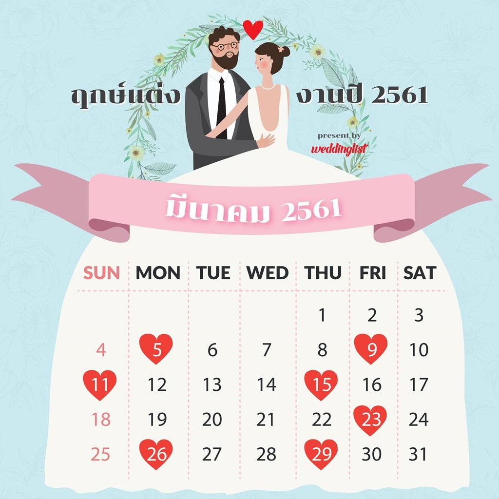 ฤกษ์แต่งงานเดือนมีนาคม ปี 2561