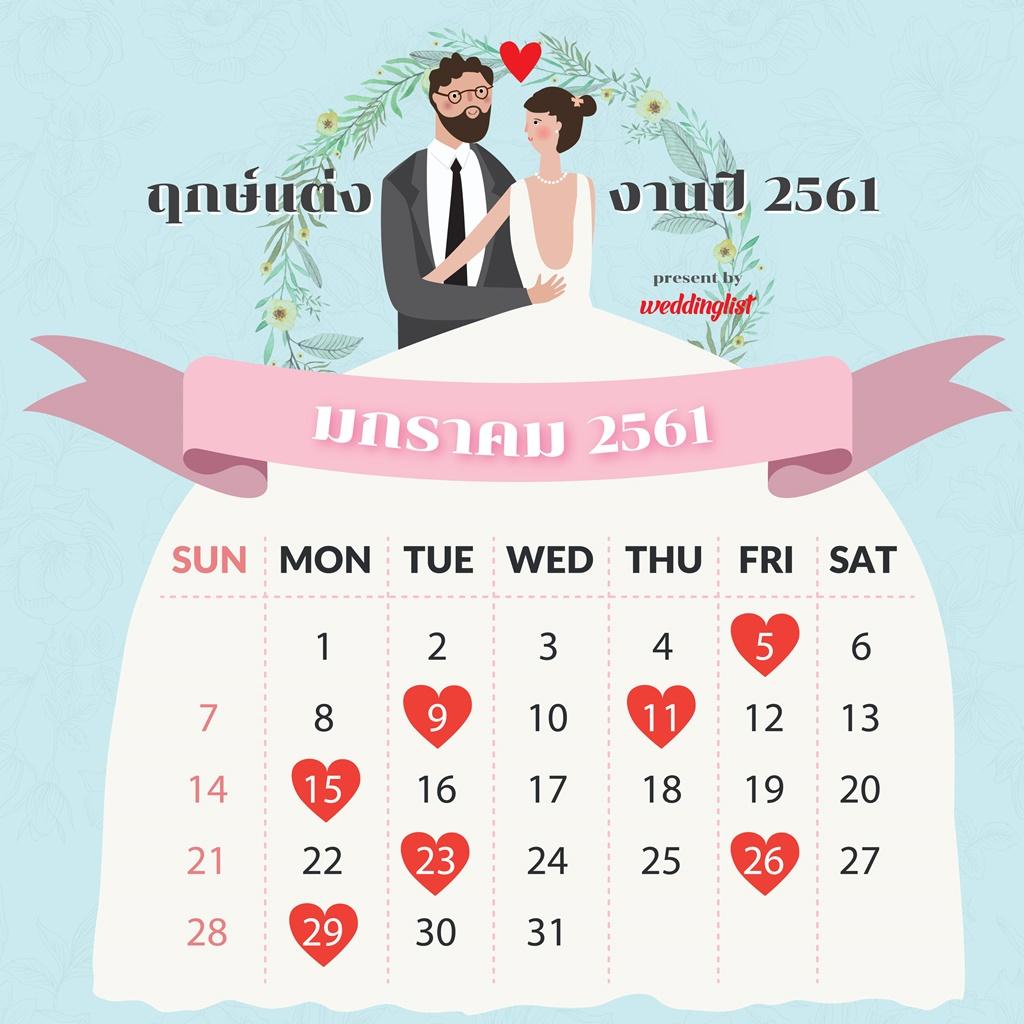 ฤกษ์แต่งงานเดือนมกราคม ปี 2561