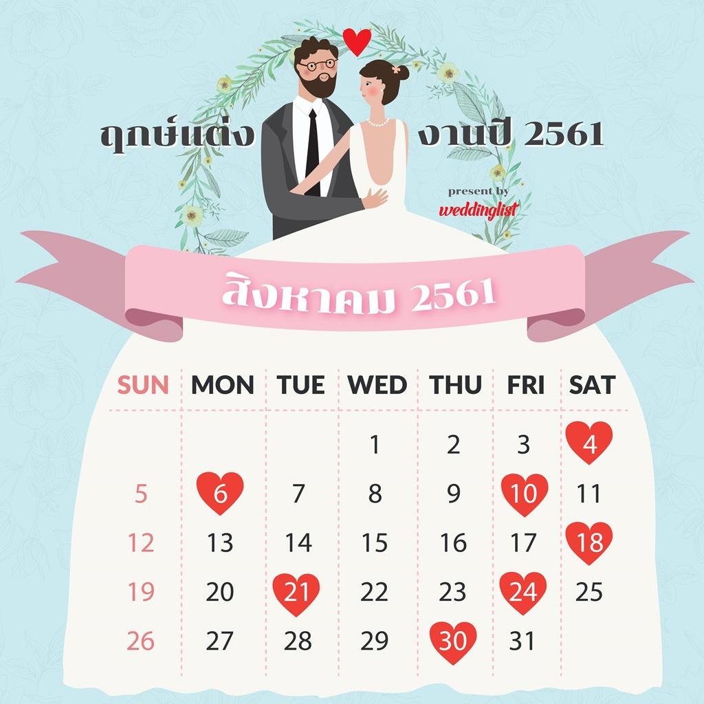 ฤกษ์แต่งงานเดือนสิงหาคม ปี 2561