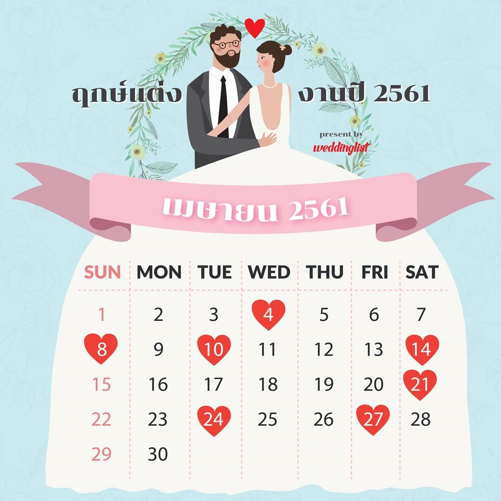 ฤกษ์แต่งงานเดือนเมษายน ปี 2561