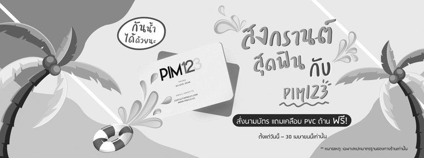 pim-bw